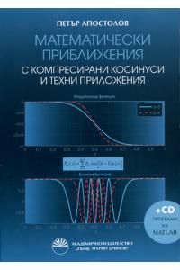 Математически приближения с компресирани косинуси и техни приложения
