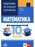 Математика. Подготовка за ВО, 10. клас
