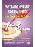 Математически състезания в тестове и задачи, 1. – 3. клас