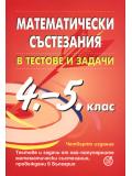 Математически състезания в тестове и задачи, 4. - 5.  клас