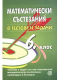 Математически състезания в тестове и задачи, 6. клас