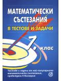 Математически състезания в тестове и задачи, 7. клас