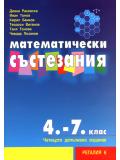 Математически състезания, 4.-7. клас