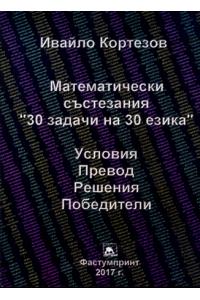 """Математически състезания """"30 задачи на 30 езика"""""""