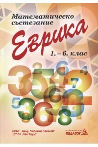 """Математическо състезание """"Еврика"""", 1. – 6. клас"""