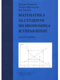 Математика за студенти по икономика  и управление, ч. 1