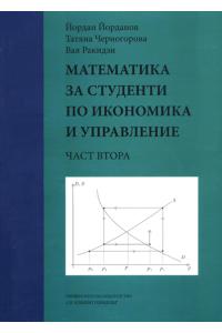 Математика за студенти по икономика и управление, ч. 2