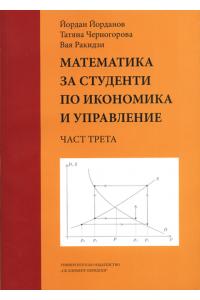 Математика за студенти по икономика и управление, ч. 3