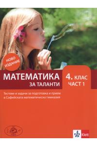 Математика за таланти, 4. клас, ч. 1