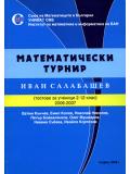 "Математически турнир ""Иван Салабашев"", 2006-2007"