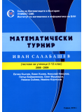 "Математически турнир ""Иван Салабашев"", 2008-2009"