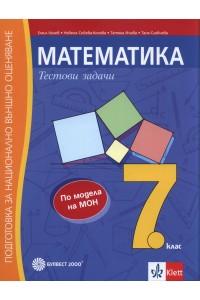 Математика. Тестови задачи. Подготовка за национално външно оценяване,7. кл.