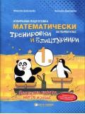 Математически тренировки и блицтурнири, 1. клас
