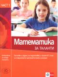 Математика за таланти,  ч. 1
