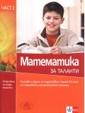 Математика за таланти, ч. 2