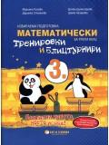 Математически тренировки и блицтурнири, 3. клас