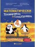 Математически тренировки и блицтурнири, 4. клас