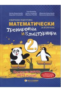 Математически тренировки и блицтурнири, 2. клас