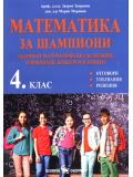 Математика за шампиони, 4. клас