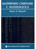 Матрично смятане с Mathematica