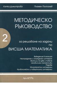 Методическо ръководство по висша математика, ч. 2