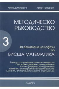 Методическо ръководство по висша математика, ч. 3