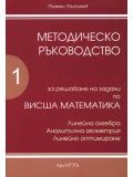 Методическо ръководство  по висша математика, ч. 1