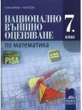 НВО по математика за 7. клас. Задачи по формата PISA