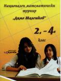 """Национален математически турнир """"Димо Малешков"""", 2.-4. клас"""