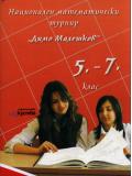 """Национален математически турнир """"Димо Малешков"""", 5.-7. клас"""
