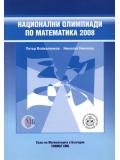 Национални олимпиади по математика, 2008