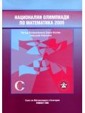 Национални олимпиади по математика, 2009