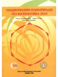 Национални олимпиади по математика, 2010