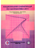 Национални олимпиади по математика, 2011