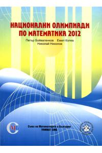 Национални олимпиади по математика, 2012