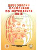 Национални олимпиади по математика, 2013