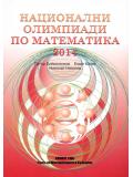 Национални олимпиади по математика, 2014
