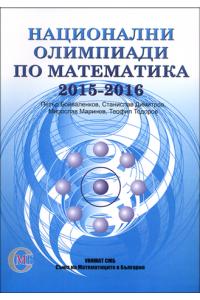 Национални олимпиади по математика 2015-2016