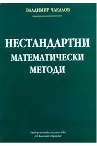 Нестандартни математически методи