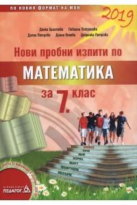 Нови пробни изпити по математика за 7. клас