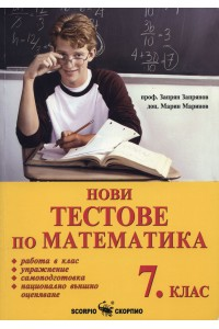 Нови тестове по математика за 7. клас