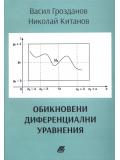 Обикновени диференциални уравнения