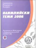 Олимпийски теми, 2006