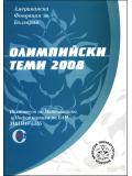 Олимпийски теми, 2008