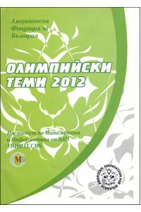 Олимпийски теми, 2012
