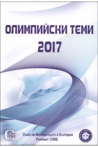 Олимпийски теми, 2017