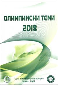 Олимпийски теми 2018