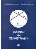 Основи на геометрията
