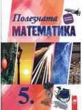 Полезната математика за 5. клас