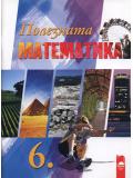 Полезната математика за 6. клас